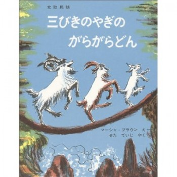 3匹の山羊